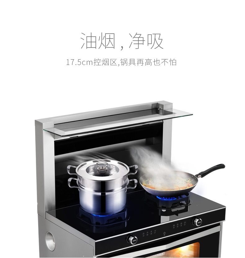 亿田(entive) s3g钢化玻璃台面蒸箱集成灶下排式侧吸油烟机燃气灶一体