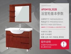 箭牌(ARROW) 實木浴室柜 洗手盆臺盆 洗臉盆洗漱臺浴室柜組合APGM8L352C