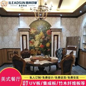麗尚印象  全屋整裝  美式餐廳  私人訂制
