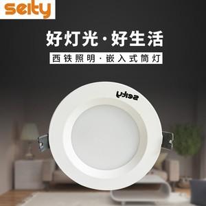 西鐵照明筒燈嵌入式筒燈118003-2.5