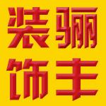 寧夏驪豐裝飾工程有限公司