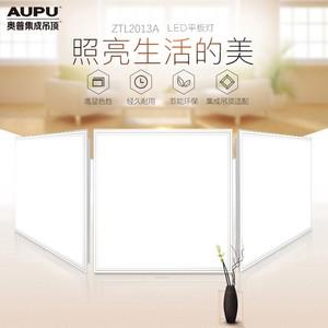 奧普  LED照明燈  ZTL2013A  平板燈系列   規格:300*300mm
