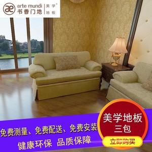 书香门地 强化地板  旋律控030/031/033木地板 每平方