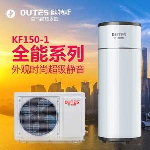 中广欧特斯空气能热水器KF150-1/A260L-1