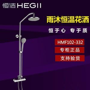 恒洁卫浴 HMF102-332/333淋浴器雨沐恒温铜花洒
