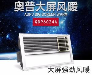 奥普浴霸风暖三合一QDP6024A