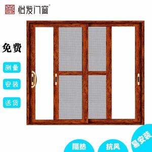 怡发门窗80三轨带金刚网推拉门壁厚1.4