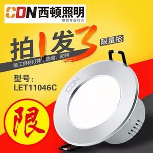 西顿照明嵌入式天花灯LET11046C-5W
