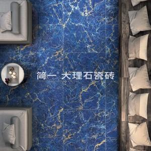 简一大理石瓷砖 宝石蓝