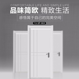 宜家·尚品木门复合烤漆YJ-SP-663套装门平板系列