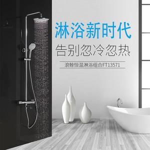 SSWW浪鲸卫浴淋浴花洒卫生间洁具FT13571铜镀铬五金系列