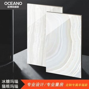 欧神诺陶瓷 冰糖玛瑙SCM11160120DE、猫眼玛瑙SCM51160120DE   每片1200*600mm