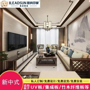 丽尚印象 集成整装 新中式情景房  私人订制