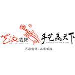云南艺海装饰工程有限公司