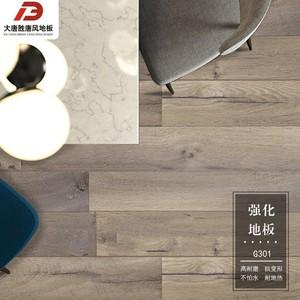 强化系列 地板G301  现代风格  每平方单价