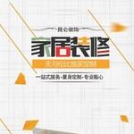 靖宇县昆仑装饰工程有限公司
