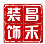 宁夏昌禾装饰工程有限公司