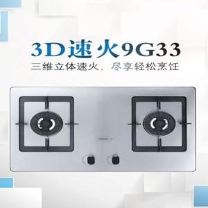 老板电器9G33