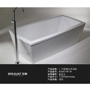 德国贝朗卫浴 1.75米独立式浴缸 B25807TW-1W