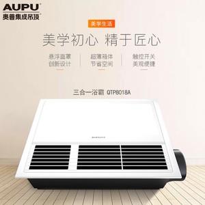 奥普浴霸  三合一浴霸  QTP8018A  规格300*300mm  现代系列