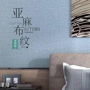 素色亚麻无纺布墙纸纯色客厅卧室壁纸现代简约电视背景纸