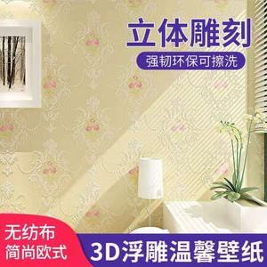 3D欧式浮雕无纺布墙纸卧室客厅温馨田园立体雕刻电视背景墙纸