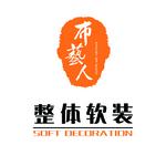 杭州布艺人软装科技有限公司