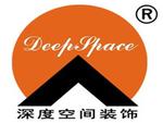 北京深度空间装饰工程有限公司桂林分公司