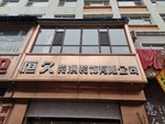 长白朝鲜族自治县恒久装潢装饰有限公司